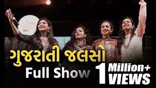 GUJARATI JALSO 2019 | VADODARA ( Baroda ) | LOCKDOWN MA #GujaratiJalso2020