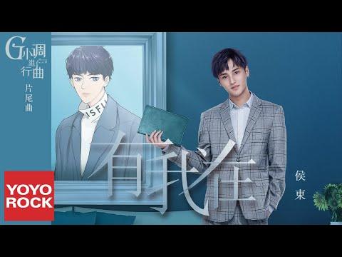 侯東《有我在》【G小調進行曲 G Minor March OST電視劇片尾曲】官方高畫質 Official HD MV