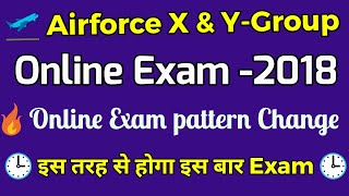 Airforce x and y group Online exam pattern | इस तरह होगा online Exam !