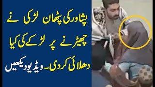 Brave Pathan Girl from Peshawar Pakistan - Latest news
