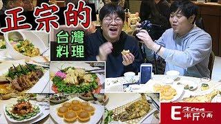 韓國歐巴終於吃到正宗的台灣料理! 韓國人的台式料理出經驗 by 韓國歐巴