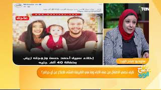 """بعد واقعة """"أحمد حسن وزينب"""" .. كيف نحمي الأطفال من عنف الأباء؟"""