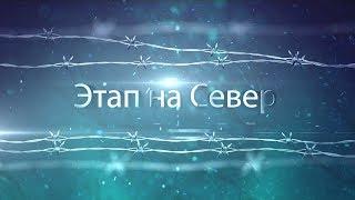 """Фильм """"Этап на Север"""""""