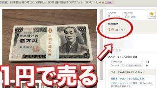ヤフオクに100万円の現金を1円で出品したらとんでもない事になったww thumbnail