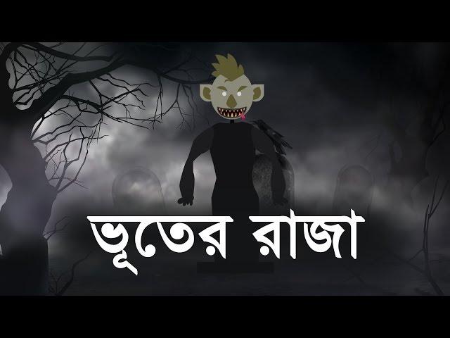 animation story bangla video, animation story bangla clip