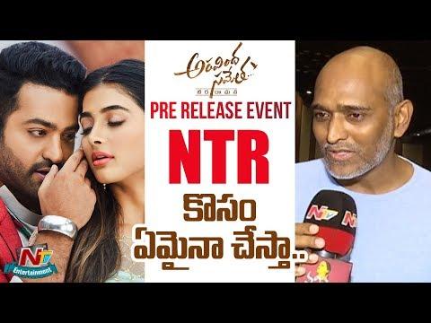Aravinda Sametha Pre Release Event LIVE UPDates:J Media MD Narendhar Raju About Arrangements