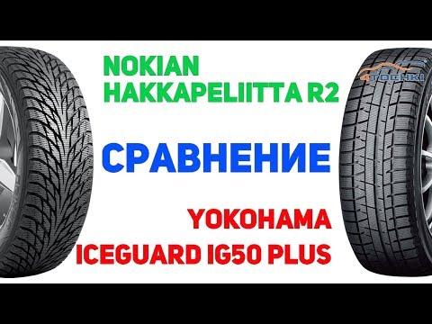 Сравнение шины Nokian Hakkapeliitta R2 против Yokohama iceGUARD iG50+