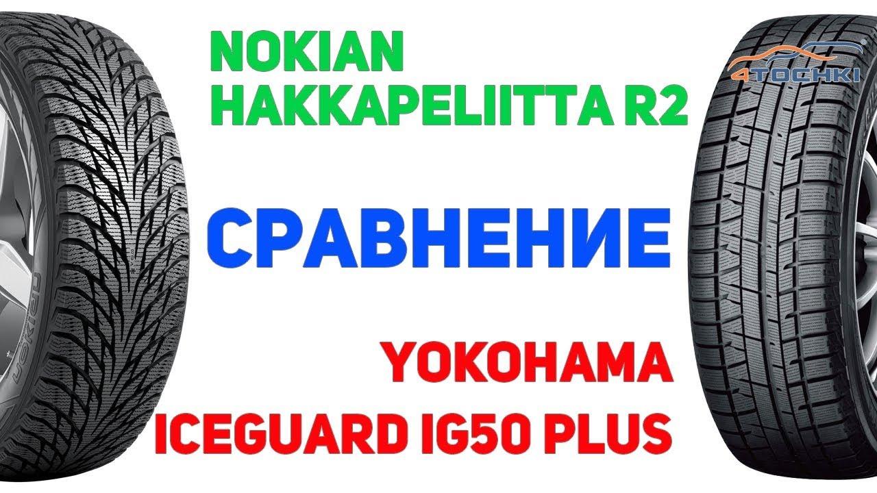 Зимние шины Nokian Hakkapeliitta 9 и Hakkapeliitta 9 SUV на 4 .