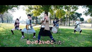 どす恋物語 ~あなたの笑顔にごっつぁんです~」Music Video 作詞作曲:...