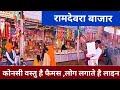 #Treval_vlog_6 रामदेवरा बाजार | Ramdevra market | बाबा रामदेव जी  मंदिर बाजार