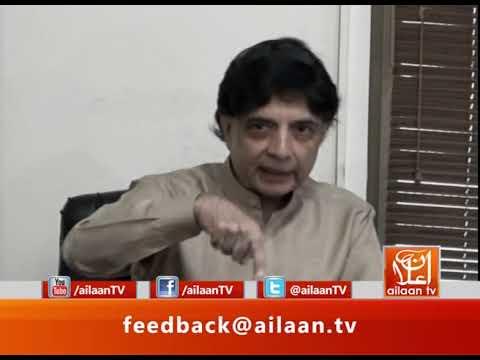 Chaudhry Nisar Press Conference 04 November 2017 @pmln_org