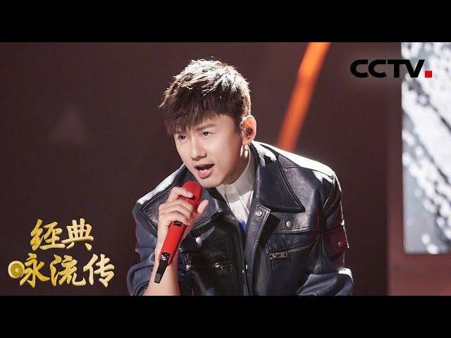 [经典咏流传第二季 纯享版]《蜀道难》 演唱:张杰| CCTV