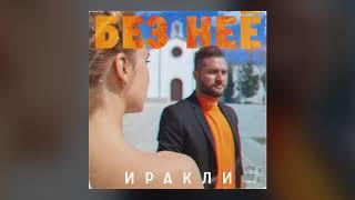 Иракли - Без неё ( Single Премьера! )