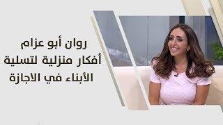 روان أبو عزام - أفكار منزلية لتسلية الأبناء في الاجازة
