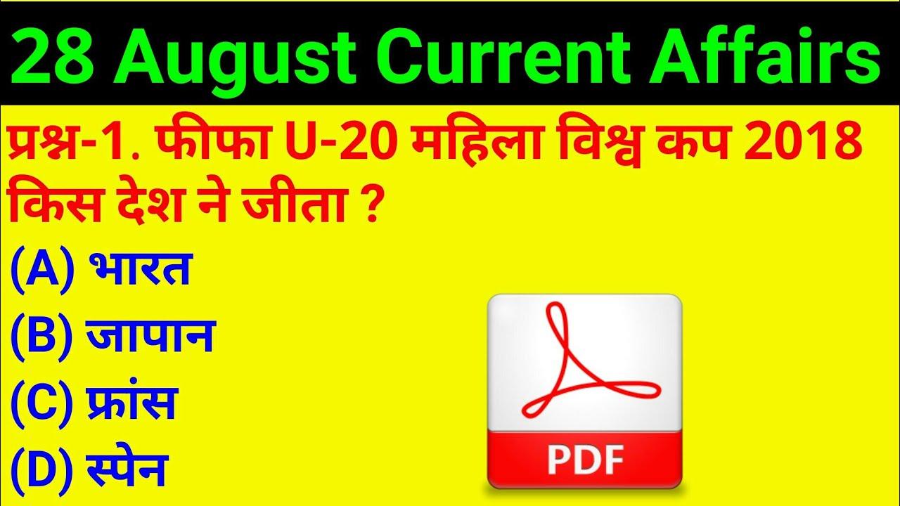 Quiz 28 augusti