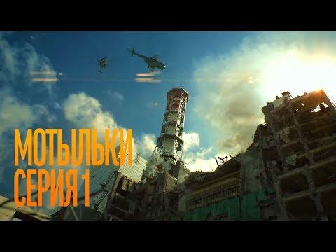 Мотыльки. Серия 1. Inseparable. Episode 1. Сериал о Чернобыле