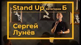 Stand Up категории Б - Сергей Лунёв