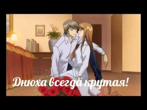 Картинки из Аниме Озорной Поцелуй:3