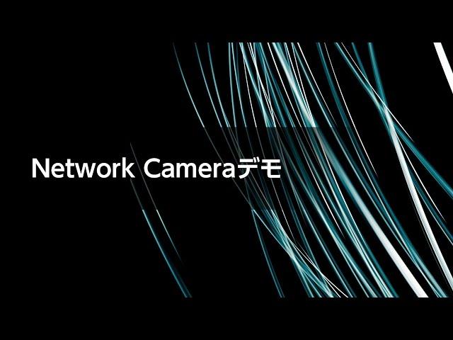 Network Cameraデモ