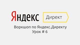 Воркшоп по Яндекс.Директу. Пример настройки кампании с нуля. Урок # 6 - Собираем все в Excel