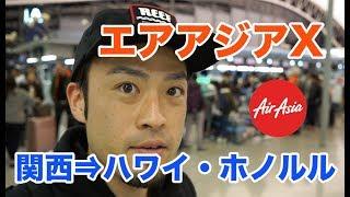 【エアアジアX】関西⇒ハワイ・ホノルル搭乗レビュー Air asia Hawaii