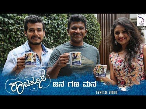 Rajahamsa - Janaganamana | Lyrical Video Song | Gowrishikar, Ranjani Raghavan | Raghu Dixit