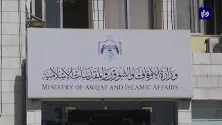 وزارة الأوقاف تقر بوجود  تجاوزات تتعلق ببيع تأشيرات الحج عامي 2014-2015  - (14-8-2017)