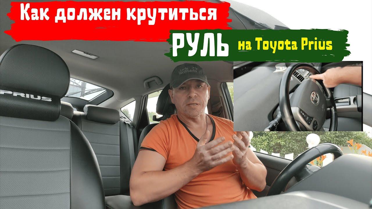 Toyota prius/ Как должен крутиться руль на Тойота Приус/ Доктор O - Legion