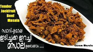 Idichakka-Irachi Masala / Tender Jackfruit – Beef Masala ഇടിച്ചക്ക-ഇറച്ചി മസാല
