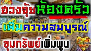 """ฮวงจุ้ย """"ห้องครัว"""" ขุมทรัพย์ เพิ่มความสมบูรณ์ พูนความสุข เจริญรุ่งเรือง (Fortune Feng Shui Kitchen)"""