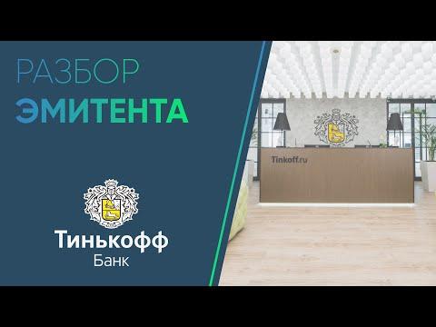 Разбор Тинькофф. Онлайн-трансляция 21.04.20
