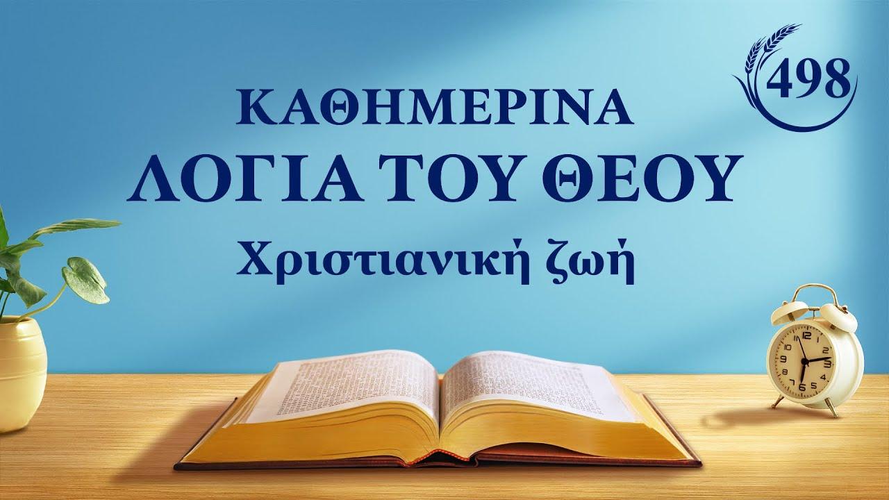 Καθημερινά λόγια του Θεού | «Μόνο αγαπώντας τον Θεό πιστεύεις αληθινά στον Θεό» | Απόσπασμα 498