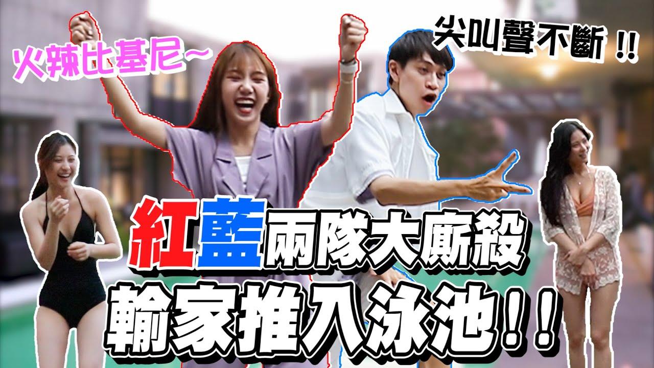 紅藍兩隊廝殺戰 輸家推入泳池!MVP送IPhone!?【眾量級CROWD|挑戰特輯】@亞比Game!