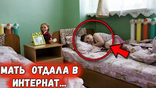 Мать собственноручно отдала эту милую девочку в интернат. Она пережила голод и нищету… А сегодня...