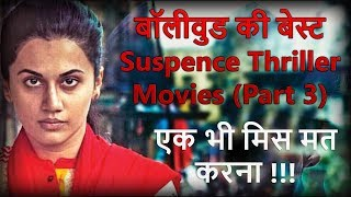 Bollywood Best Suspense Thriller Movies (Part 3) In Hindi | Movies Adiict |
