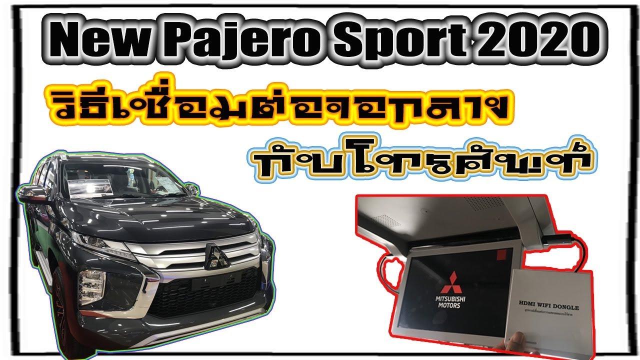 วิธีการใช้งานจอกลาง New Pajero Sport 2020  cartip. EP.98