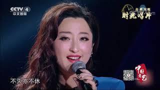《中国文艺》 20201218 时光唱片 经典对唱| CCTV中文国际 - YouTube