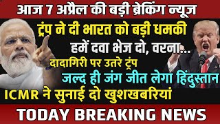 Nonstop News   7 April 2020 l आज की ताजा खबर l News Headlines  mausam,weather news,bank,sbi,lic