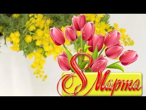 С 8 марта самое оригинальное и лучшее поздравление с женским днём