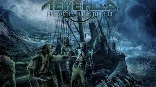MetalRus Ru Heavy Metal ЛЕГЕНДА Неоспоримый 2018 Full Album