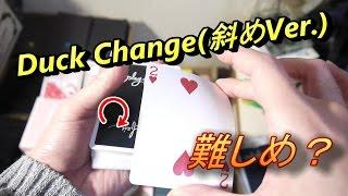 ダック・チエンジ(Duck Change斜めVer.)