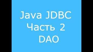 Java JDBC часть 2 DAO