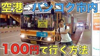 タイ旅行者必見 !ドンムアン空港から一番安くバンコク市内に行く方法