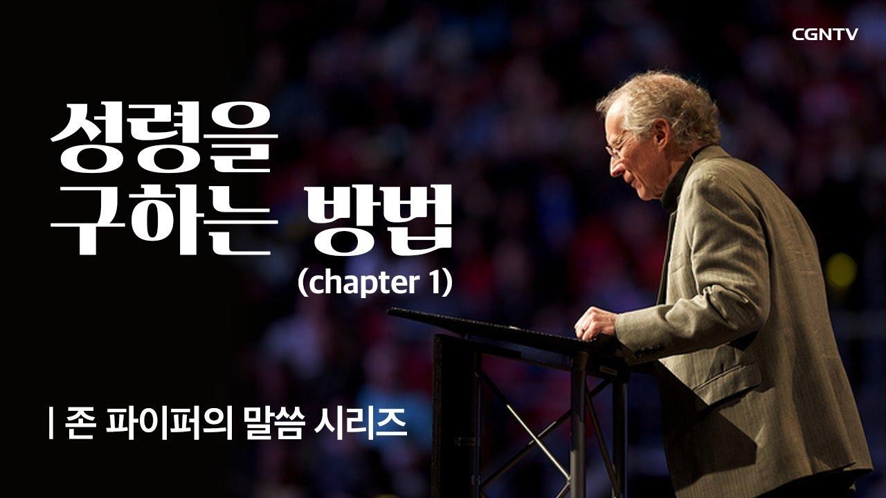 성령을 구하는 방법 (1) @ 존 파이퍼의 더 바이블 (John Piper's the bible)
