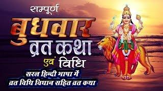 "Budhwar Vrat Katha !!  Wednesday Fast Story in Hindi !! ""बुधवार व्रत कथा और विधि"" !! Devotional Song"