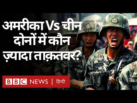 China Vs America : किसके पास कितनी ताक़त है, कौन किस पर भारी है? (BBC HINDI)