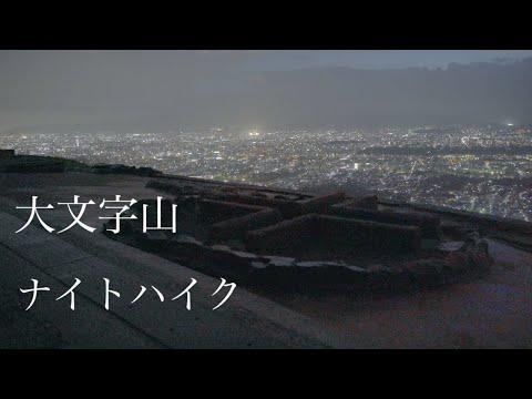 登山 大文字 夜景 First post Mountain climbing at night kyoto   daim
