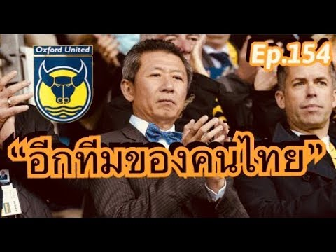 EP 154: ความคิดเห็นแฟนบอลทีม อ็อกซ์ฟอร์ด ยูไนเต็ด หลังนักธุรกิจไทย เข้าเทคโอเวอร์ถือหุ้นใหญ่ในสโมสร