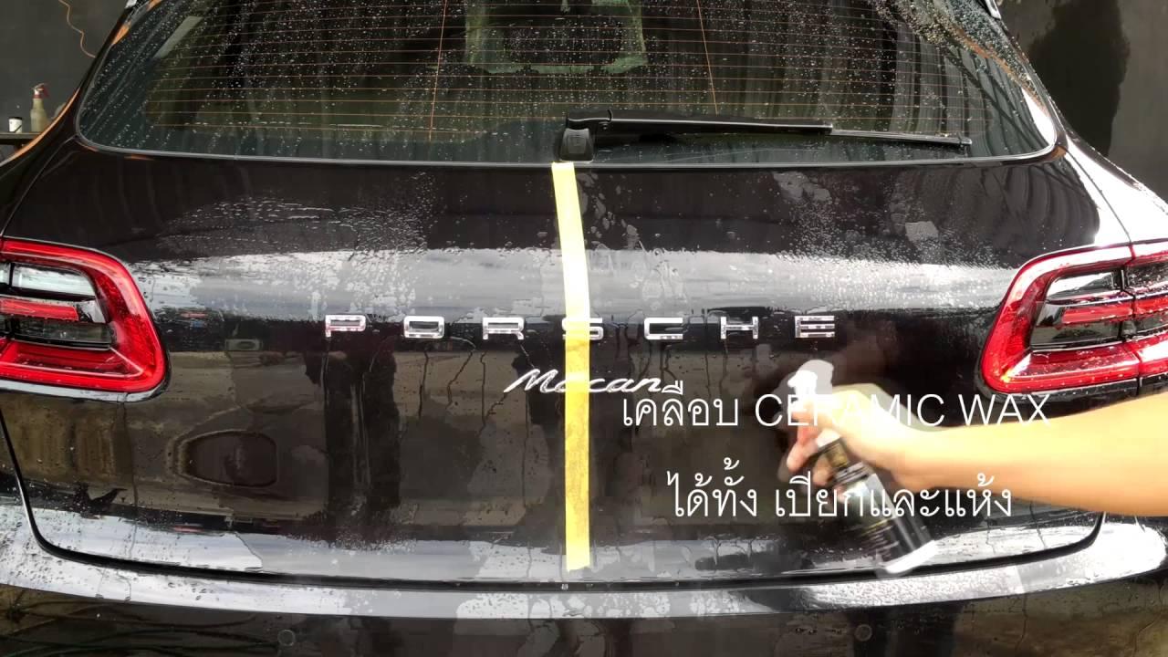 Ceramic Car Wax >> Ceramic Wax Porsche Test Youtube