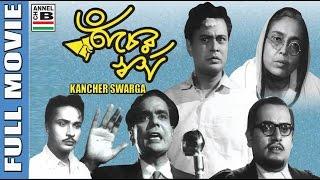 Kancher Swarga   কাঁচের স্বর্গ   Bengali Full Movie   A National Award Winning Film By Yatrik